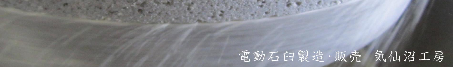 電動石臼の製造・販売 気仙沼工房