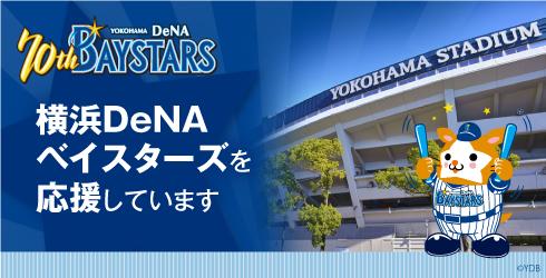 トラックランドは横浜DeNAベイスターズを応援しています